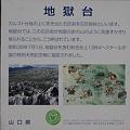 Photos: 110517-172秋吉台・地獄台