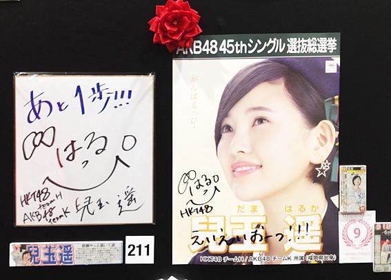 AKB48 45th選抜総選挙児玉遥ポスター