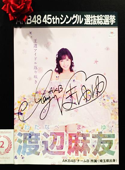 AKB48 45th選抜総選挙渡辺麻友ポスター