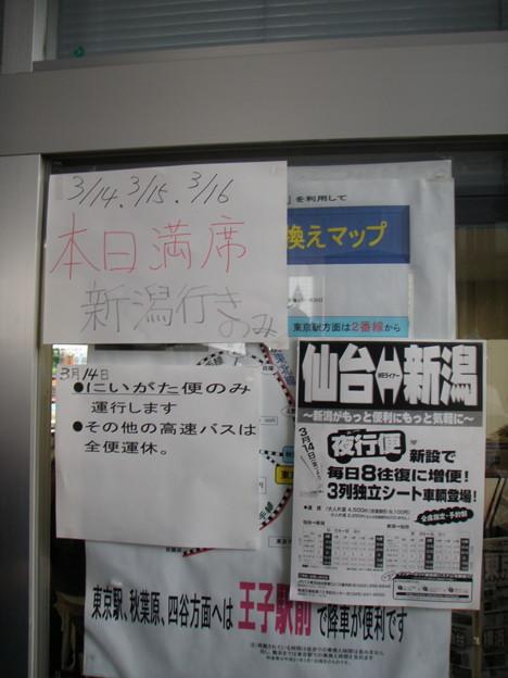 110315 仙台駅東口バス案内所_P3150252