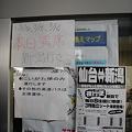 Photos: 110315 仙台駅東口バス案内所_P3150252