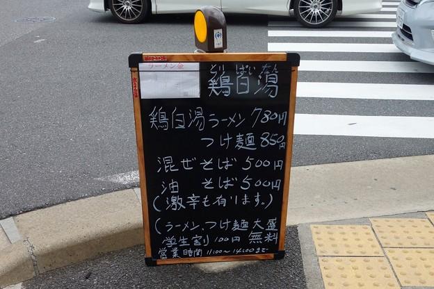 ラーメン金@幕張DSC09591