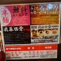 Photos: 麺屋武士道船橋店DSC09815