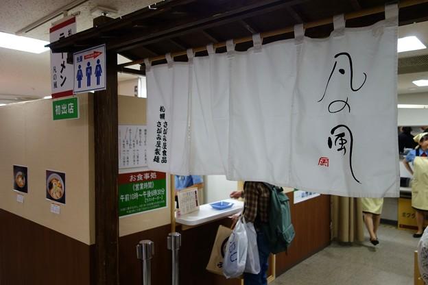 凡の風@船橋東武北海道物産展DSC00456