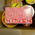 Photos: 生カップヌードル (3)