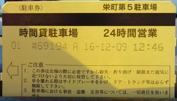 栄町第5駐車場DSC01497
