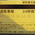 Photos: 栄町第5駐車場DSC01497