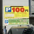 富士見2丁目土井駐車場DSC01515