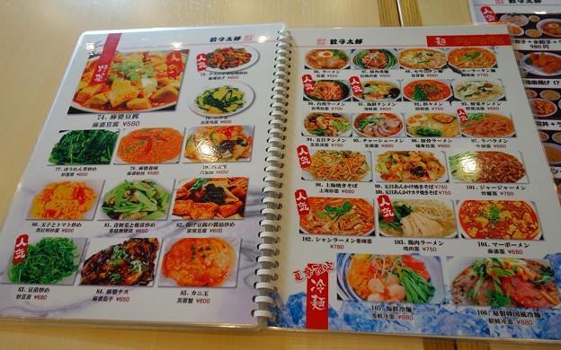 餃子太郎@東船橋menu5