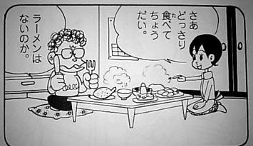 藤子・F・不二雄 オバケのQ太郎 あこがれのラーメン 小池さん 奥さん お嫁さん どっさり