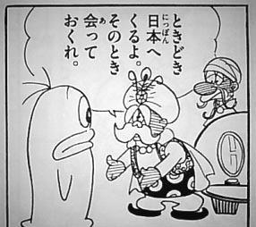 藤子・F・不二雄 オバケのQ太郎 ネプチャ王子 ときどき日本へ来るよ