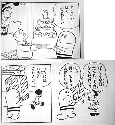 オバQ Qちゃん ドロンパのたんじょう日 ケーキ お金がない