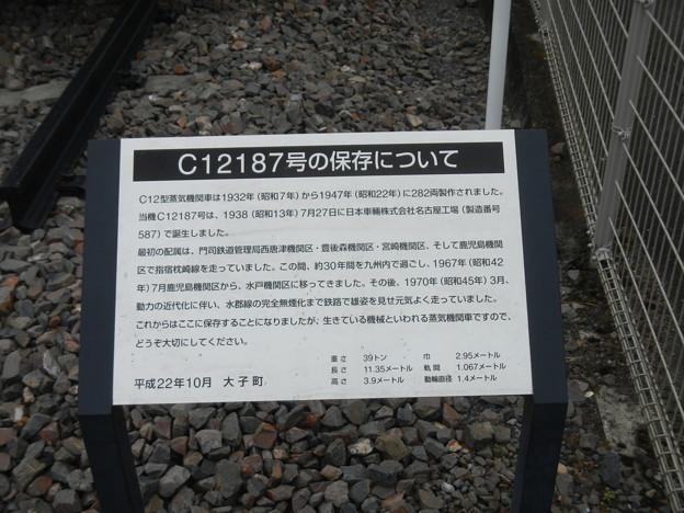 C12 187 explanation