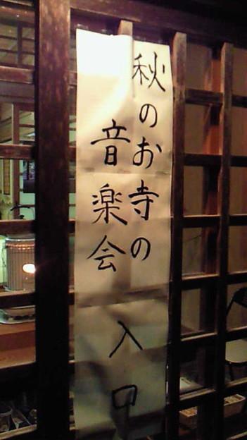 小鹿野町にある十輪寺で行われた「秋のお寺の音楽会」に行ってきまし...