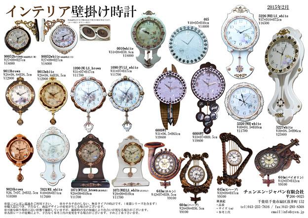 インテリア壁掛け時計2