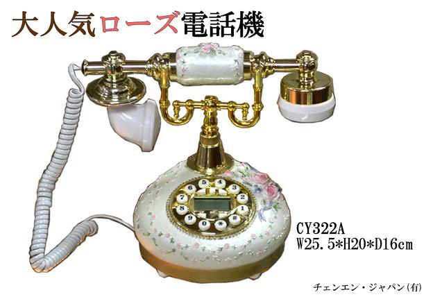 CY322A