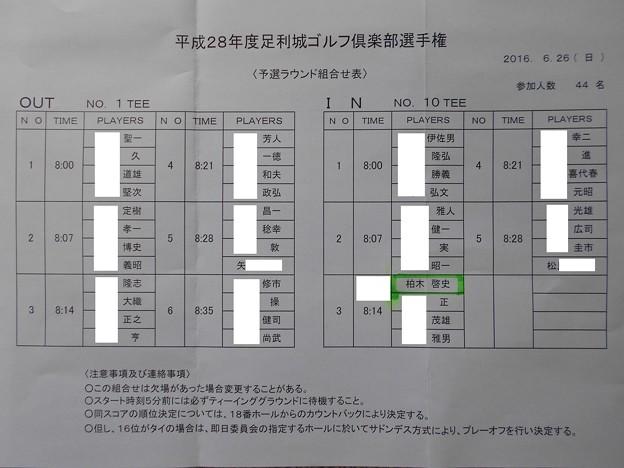 写真: 足利城ゴルフ倶楽部2016年倶楽部選手権予選組合わせ表