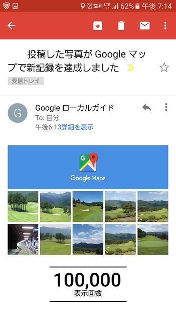 足利カントリークラブのコース画像がGoogleマップ表示回数10万回突破のメール2016.8.23