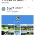 写真: 足利カントリークラブのコース画像がGoogleマップ表示回数10万回突破のメール2016.8.23