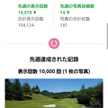 写真: 足利城ゴルフ倶楽部コース画像Googleマップ1週間で表示回数1万回突破のメール2016.8.23
