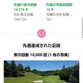 Photos: 足利城ゴルフ倶楽部コース画像Googleマップ1週間で表示回数1万回突破のメール2016.8.23