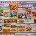 写真: あしかがフラワーパーク2016年秋のイベント 松茸・秋刀魚祭りと肉フェスタ