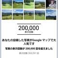 写真: Googleマップ投稿画像新記録のメール2016.10.26