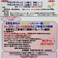 写真: 足利カントリークラブ会員お誕生日優待チケット2017