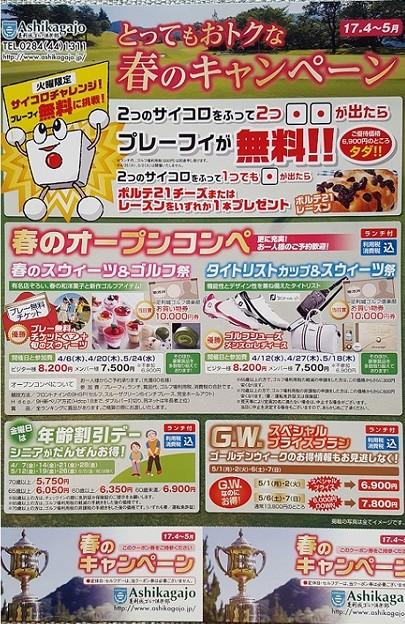 足利城ゴルフ倶楽部春のキャンペーンとコンペ案内2017.4.1