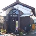 Photos: 蔵のワインセラー「和飲蔵」