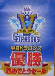 Photos: 中日ドラゴンズ セリーグ優勝セール-181011