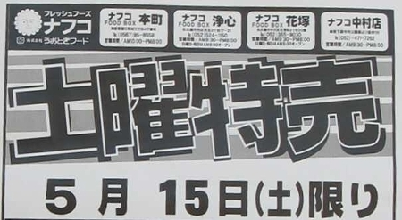 nafco foodbox jyousin-220520-2