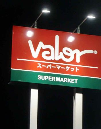 スーパーマーケットバロー富加店 9月23日(木) オープン-220925-1