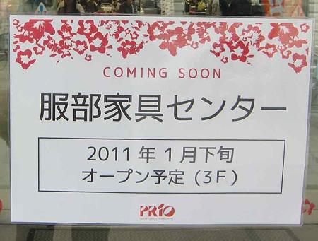 prio toyokawa-221024-5