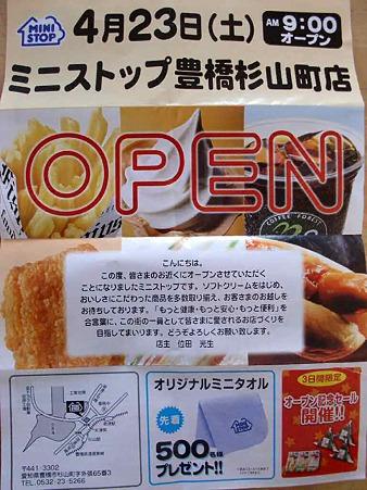 ministop toyohashisugiyamaten-230424-4