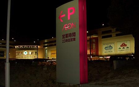 イオンナゴヤドーム前ショッピングセンター 3月24日(木) プレオープン 初日-180324-1