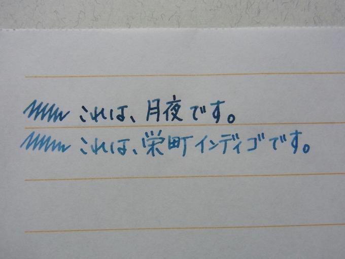 tsuki-yo vs sakaemachi indigo