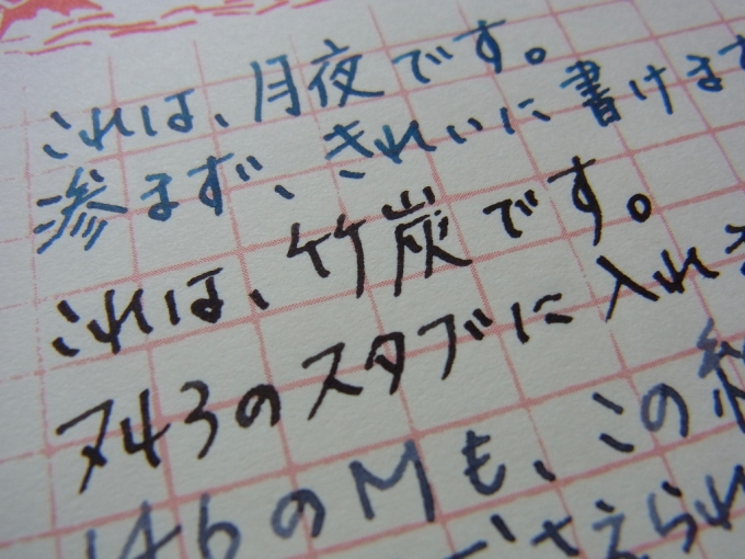 Handwriting on Masuya mini Manuscript paper 2 (zoom)