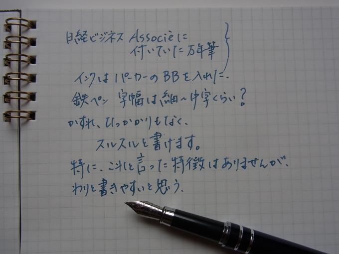 日経ビジネス Associe 2015.11月号付録万年筆 - 試筆2