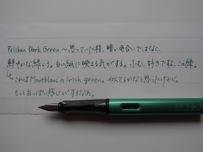 ペリカン ダークグリーンを蛇腹便箋で試す-1