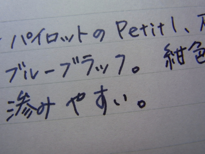 Pilot Petit 1 (FP type) Handwriting
