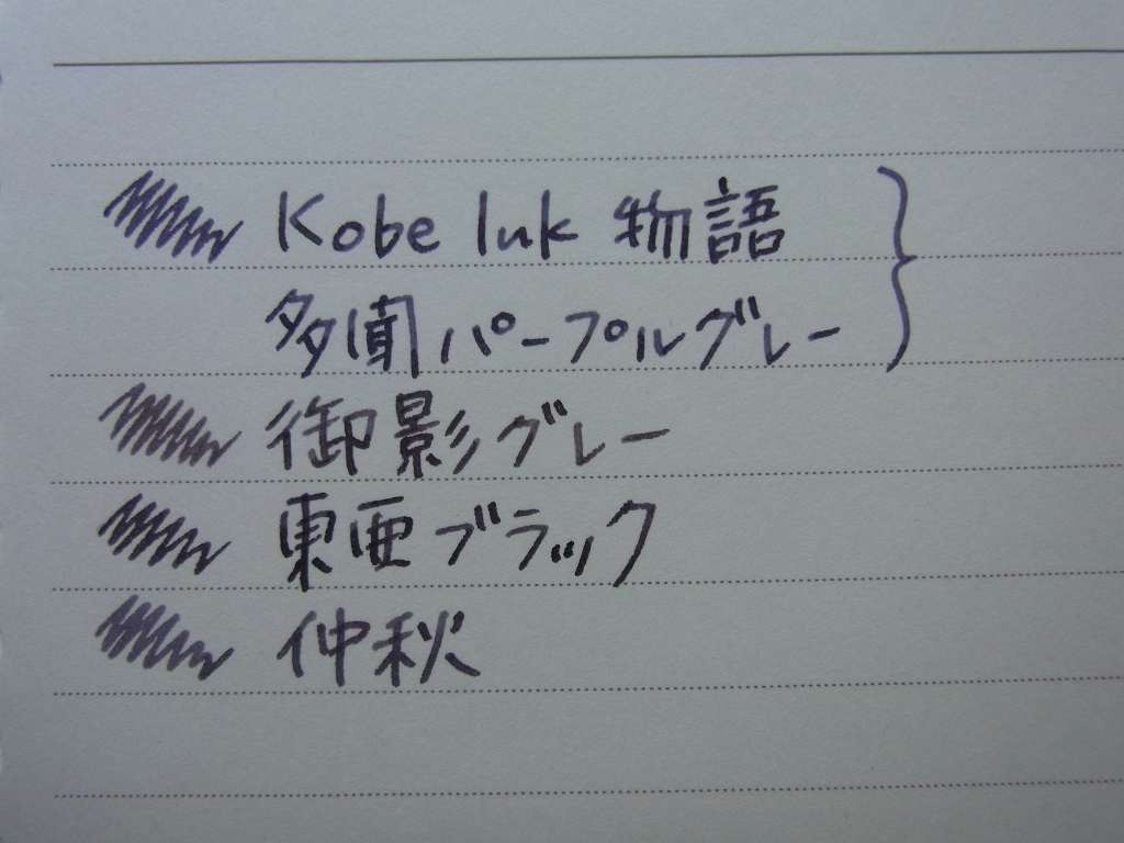 NAGASAWA Kobe Ink - Tamon Purple Grey handwriting