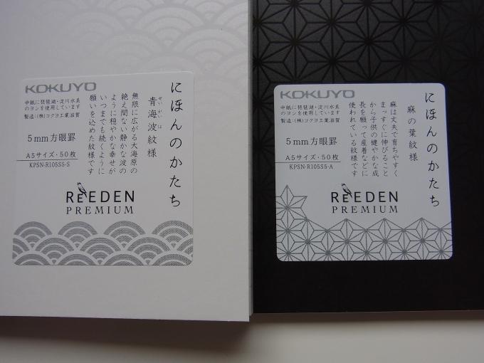 コクヨ ノートブック ReEDEN PREMIUM