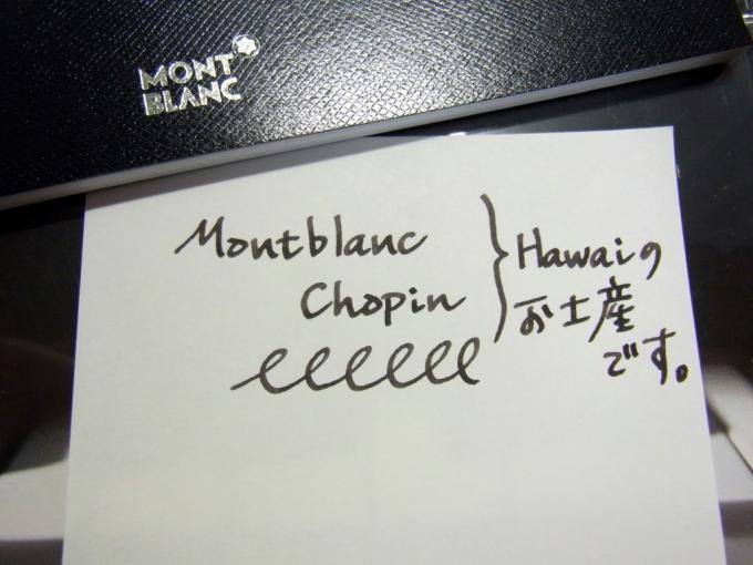 Montblanc Meisterstuck Chopin Platinum Line 4