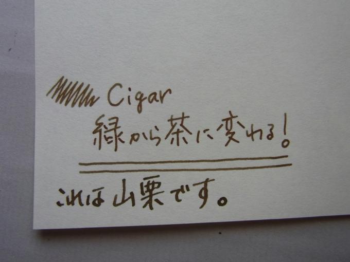 Pen and message. - Cigar & iroshizuku - yama-guri Comparison