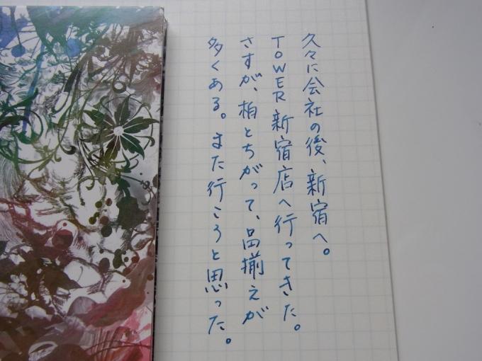 セーラー青墨で落書き