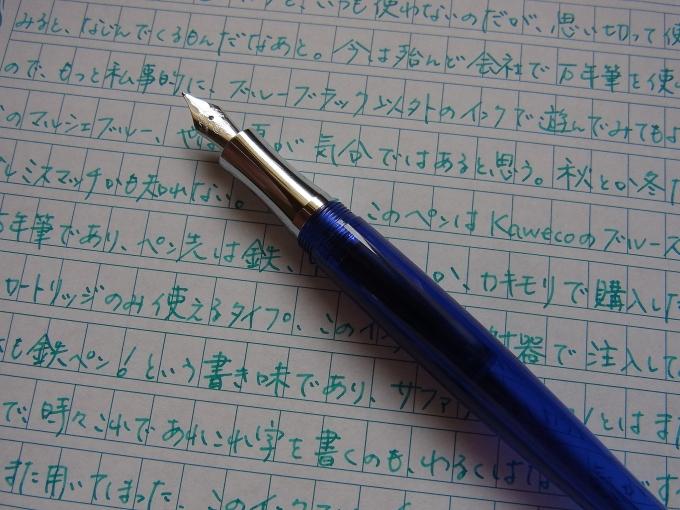 涼を運ぶペンと紙とインク