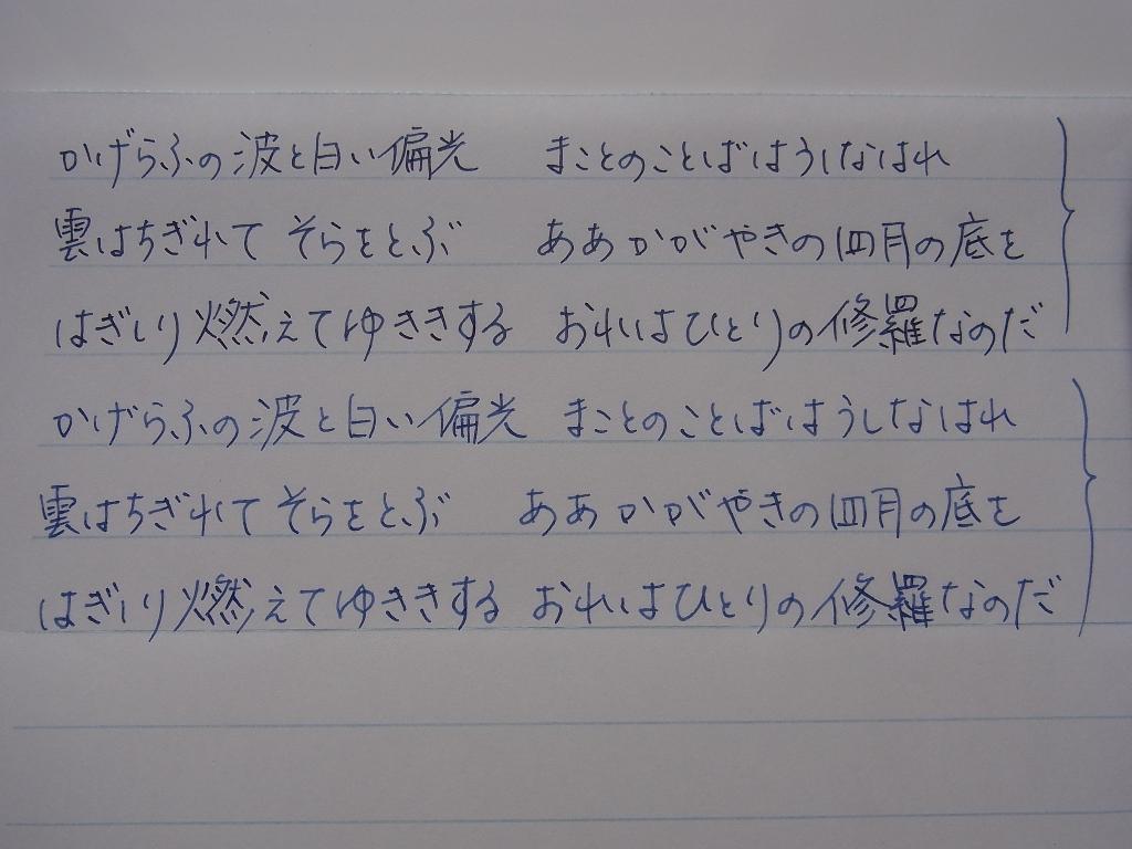 朔で榛原蛇腹便箋に書く #1