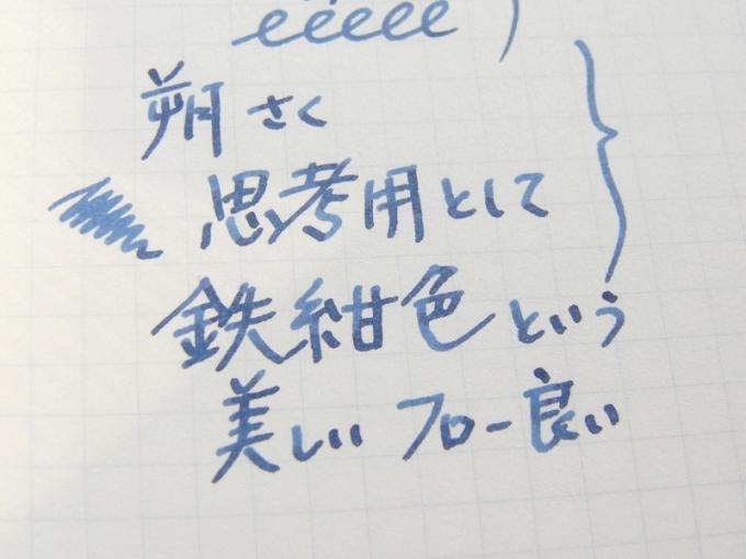 Saku by Nakaya FP