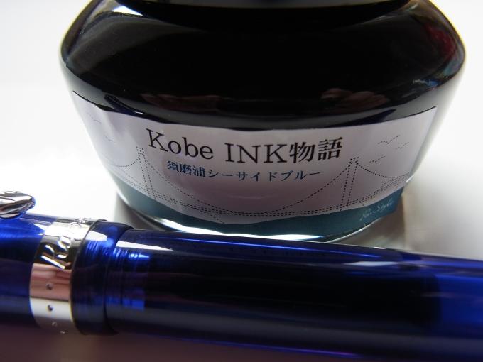 須磨浦シーサイドブルー